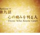 Yuki Yuna is a Hero Episode 9
