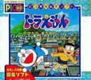 Doraemon: The Great Adventure on the Time Machine!