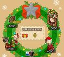 聖誕點數活動任務