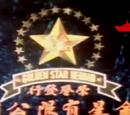Golden Star Demand (Hong Kong)