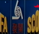 Kai Fa Film Productions (Hong Kong)