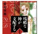 Zankoku na Kami ga Shihaisuru