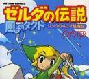 Zelda no Densetsu - Kaze no Tact - Link no 4-koma Koukaiki