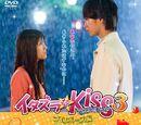 Itazura na Kiss THE MOVIE Parte 3