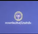 Thongsarbsin Productions (Thailand)