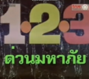 1 2 3 Duan Mahapai (Thailand)
