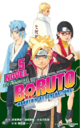Boruto Novel 5.png