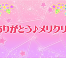 Episode 87 - Thank You♪ Merry Christmas!
