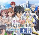 Toaru Majutsu no Index (Mobile MMO)