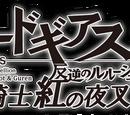 Code Geass: Lancelot & Guren