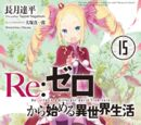 Re:Zero Light Novel Volume 15