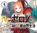 Re:Zero Light Novel Volume 4