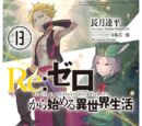 Re:Zero Light Novel Volume 13