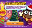 Тайна новогоднего символа