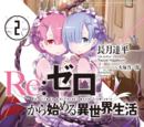 Re:Zero Novela Ligera (Volumen 2)