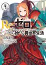 Re Zero - Novela Volumen 4.png