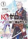 Re Zero - Novela Volumen 7.png