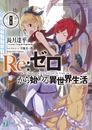Re Zero - Novela Volumen 8.png