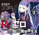Re:Zero Novela Ligera (Volumen 10)