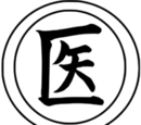 Nōgyōrigakure Medical Corps