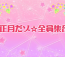 Episode 88 - It's New Year☆All Members Gathered!