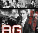 BG: Shinpen Keigonin