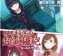 Toaru Kagaku no Railgun: Cold Game