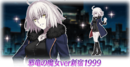 Counterfeit JAlter Costume.png