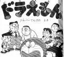 Doraemon Came Out!