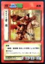 Cao Cao 5 (ROTK TCG).png