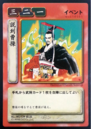 Cao Cao 6 (ROTK TCG).png