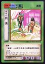 Liu Bei & Zhuge Liang (ROTK TCG).png