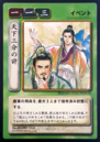 Liu Bei & Zhuge Liang 2 (ROTK TCG).png
