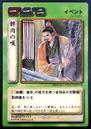 Liu Bei 3 (ROTK TCG).png