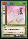 Liu Bei 4 (ROTK TCG).png