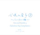 EX Shorts: Aira and Kaneko 3 ~Valentine's Day Compilation~