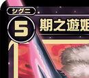 †Blajack†, Time Play Princess Ruler