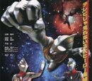Ultraman Tiga, Ultraman Dyna, & Ultraman Gaia: The Decisive Battle in Hyperspace