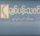 Mandalay Films (Myanmar)