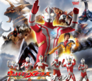 Ultraman Mebius & the Ultra Brothers