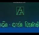 Amulaha Films (Thailand)