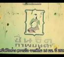 Lajaya Films (Thailand)