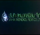 Sahamongkol Film International (Thailand)