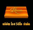 Rose Media & Entertainment (Thailand)