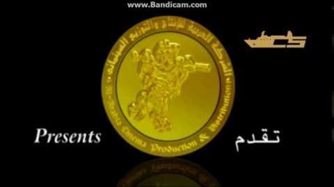 Al Arabia Cinema Production & Distribution (Egypt)