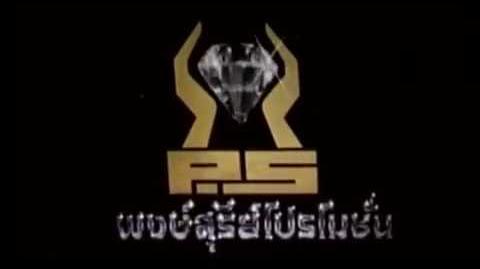 Pong Suree Promotion (Thailand)