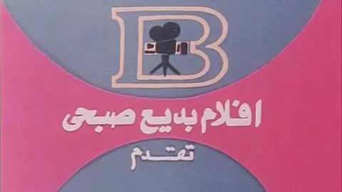 Aflam Badie Sabhaa (Egypt)