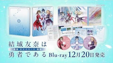 2017 12 20発売 TVアニメ『結城友奈は勇者である -鷲尾須美の章- Blu-ray』SPOT