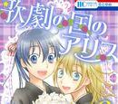 Kageki no Kuni no Alice Volume 03