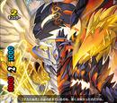 Hellsky Dragon, Hell End Heaven